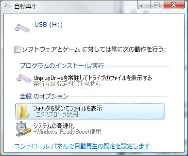 SSDプチフリ対策:ReadyBoostの停止